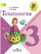 Технология 3 кл. Учебник с online приложением